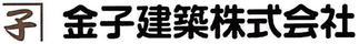金子建築株式会社