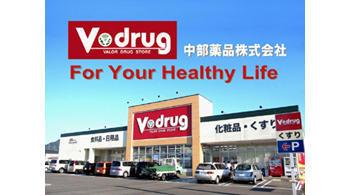 中部薬品株式会社(V・drug)