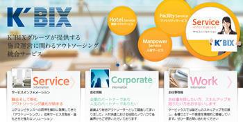ケービックス中日本株式会社